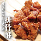 ☆蒜香排骨酥☆ 400公克 已醃好 裹粉...