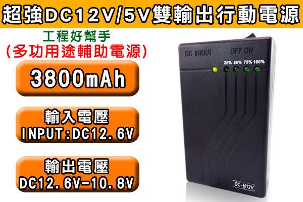【台灣安防】監視器 3800 安培 雙輸出 行動電源 DC12V/5V 用於監視器材 監控螢幕 移動電源
