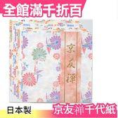 【京友禅 10種 10枚入】空運 日本製 友禅千代紙 手工藝色紙和紙150x150【小福部屋】