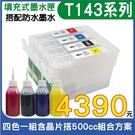 【搭500cc防水墨水組】EPSON T143/143 填充式墨水匣 900WD/960FWD/ME82WD