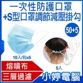 【3期零利率】全新 一次性防護口罩10入/5包+S型口罩調節減壓掛勾5入 50+5 熔噴布 3層過濾