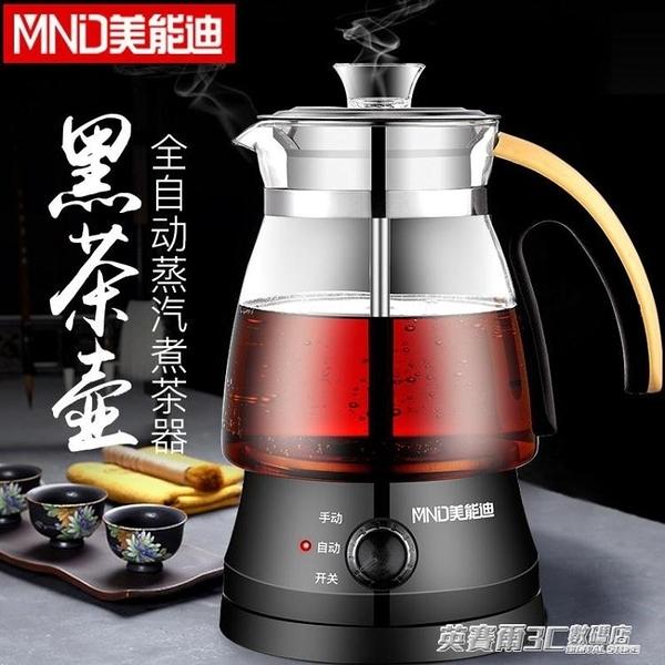 現貨 美能迪全自動煮茶器 黑茶普洱茶煮茶壺玻璃養生電熱蒸汽蒸茶壺 夏季狂歡ATF