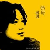 【停看聽音響唱片】【黑膠LP】蔡琴:機遇 淡水小鎮原聲帶 (180g LP)