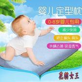 嬰兒定型枕 寶寶幼兒園透氣新生兒加長兒童枕頭 BF9702【花貓女王】