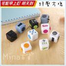 ✿mina百貨✿ 美國 Fidget Cube 抗煩躁 緩解壓力 抗焦慮 發洩骰子 減壓骰子 魔方玩具 【C0167】