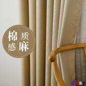 【Bbay】窗簾 純色 棉麻風 窗簾布 紗簾 北歐風 成品 遮光