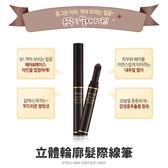 韓國 Apieu 立體輪廓髮際線筆 0.9g