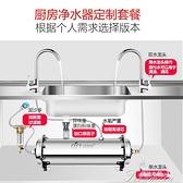 淨水器 不銹鋼廚房凈水器家用直飲自來水龍頭過濾器商用井水凈水機 快速出貨YYS
