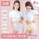 【南紡購物中心】【Clany 可蘭霓】MIT台灣製親膚透氣95%棉質 L-2XL高腰內褲(4件組 隨機出貨)