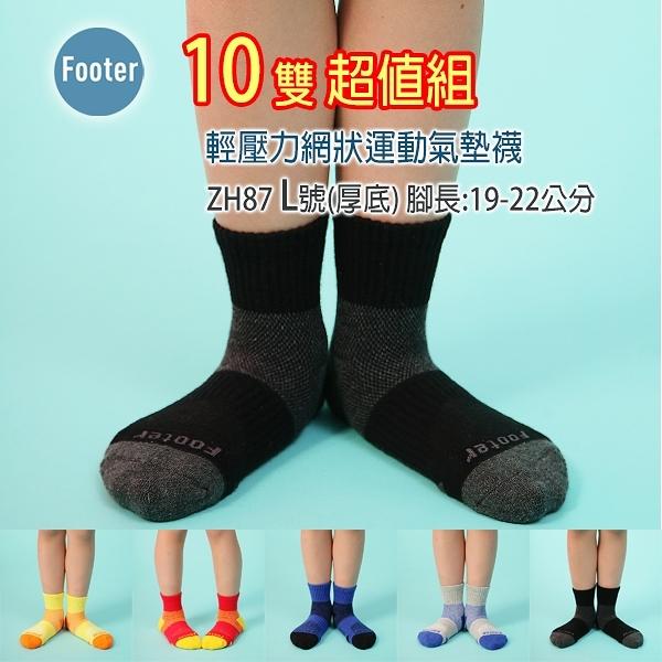 Footer ZH87 兒童 L號 (厚襪) 10雙超值組, 輕壓力網狀運動氣墊襪 ;除臭襪;蝴蝶魚戶外