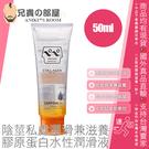 ●50ml●日本 PEPEE COLLAGEN 陰莖私處做愛潤滑兼滋潤保養 頂級款膠原蛋白水性潤滑液 日本製造