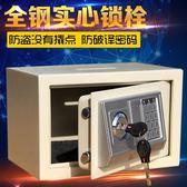 保險箱家用小型全鋼20投幣收銀密碼箱保險柜辦公迷你防盜床頭DI