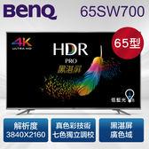 [BenQ 明基]65吋4KUHD HDR液晶顯示器 65SW700