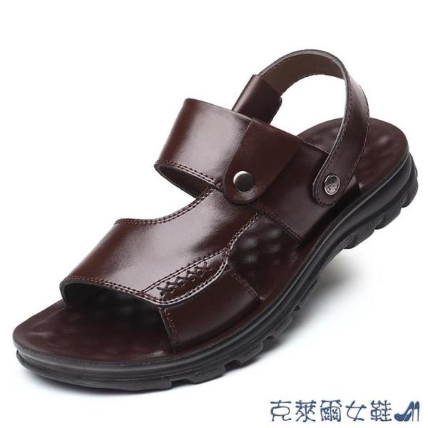 涼鞋 夏季男士真皮涼鞋2020新款沙灘鞋男休閒兩用涼拖鞋男軟底防滑夏天 快速出貨