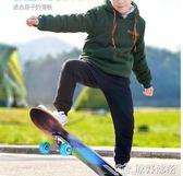 滑板 馳遠四輪滑板兒童青少年成人初學者抖音短板男孩女生雙翹4滑板車 原野部落