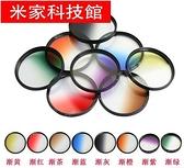 相機濾鏡 圓形漸變鏡37/40.5/43/49/52/58/67/77mm灰藍橙紅茶紫綠濾鏡套裝 米家