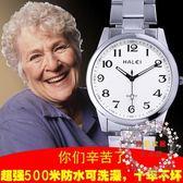 送爸爸媽媽老人手錶男女款大錶盤數字中老年防水鋼帶學生石英錶情侶手錶一對