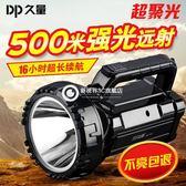 LED強光手電筒 超亮探照燈 巡邏應急手提燈礦燈-Qsdt36