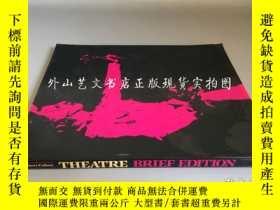 二手書博民逛書店theatre(brief罕見edition)Y16719 ro