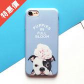 (現貨)iphone7/7plus小狗圖案 創意時尚 潮流 超薄磨砂 硬殼 手機殼 手機套【娜娜香水美妝】