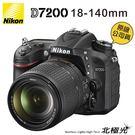 Nikon D7200 18-140 KIT 送128G+2顆原廠電池+相機包+保護鏡+HDMI (公司貨)