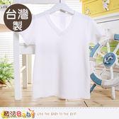 男童內衣(2件一組) 台灣製短袖涼感內衣  魔法Baby