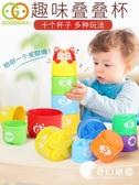 早教玩具-谷雨疊疊杯彩虹塔寶寶益智早教嬰兒玩具套圈套杯疊疊樂-奇幻樂園