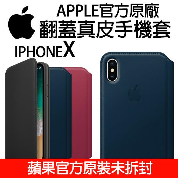 APPLE保證原裝 原廠 iPhone X Folio 皮革保護殼 翻蓋手機套 真皮手機套 IPHONEX商品 數量稀少下單要快