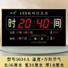 始度溫度濕度電子萬年歷客廳56*34大屏電子時鐘時間日期顯示器