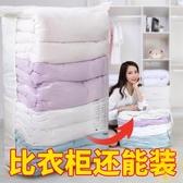 真空壓縮袋棉被子特大號立體免抽氣衣物整理收納袋子【雲木雜貨】