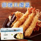 炸蝦天婦羅-300g/盒