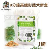 [寵樂子]《Dr. Harvey's 哈維博士》8分鐘犬鮮食系列-高纖彩蔬鮮食1LB/寵物鮮食