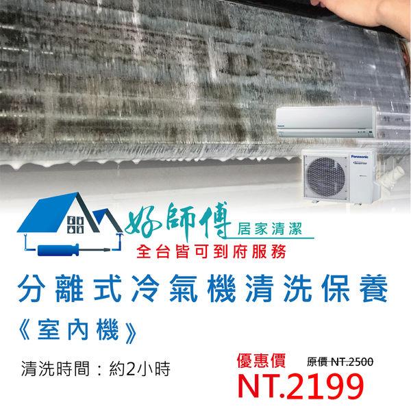 【好師傅居家清潔】分離式冷氣機清潔(室內機)+紫外線臭氧殺菌+潔淨良品組(洗衣精x1+洗碗精x1)