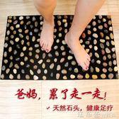 指壓板雨花石鵝卵石足底按摩墊家用足療走毯石子路按摩器男女 法布蕾輕時尚igo