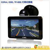 CORAL ODEL TP-888 行車紀錄器 圖資測速 衛星導航 四合一 GPS DVR 105度廣角 (單機)