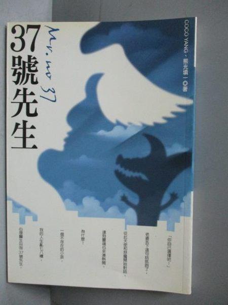 【書寶二手書T9/一般小說_KCB】37號先生_熊光填一