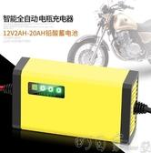 智慧12V踏板摩托車電瓶充電器12伏鉛酸蓄電池全自動通用型充電機 町目家