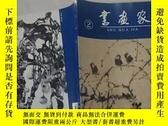 二手書博民逛書店罕見書畫家2Y241171 孫海 天津教育出版社 出版2005