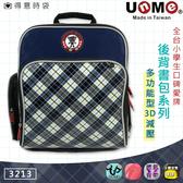 UnME 兒童書包 後背包 藍格 3D立體背墊 一體成形背帶 防滑落胸扣 經典格紋 3213 得意時袋