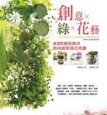 (二手書)創意×綠×花藝:43款環保素材時尚居家插花佈置
