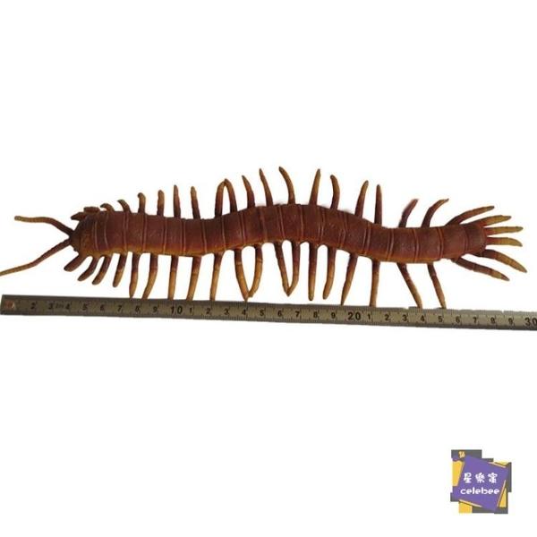 玩具 特大仿真軟體蜈蚣 整蠱假蜈蚣 恐怖嚇人昆蟲小動物模型蜘蛛玩具蛇【快速出貨】
