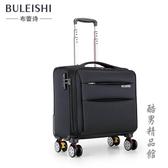 布蕾詩商務登機箱16寸拉桿箱男女旅行箱牛津布箱包行李箱小型輕便 酷男精品館