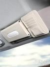 汽車遮陽板卡片夾多功能車內眼鏡夾架置物收納盒卡槽創意車內 【快速出貨】