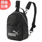 【現貨】PUMA CORE 背包 後背包 小背包 休閒 潮流 皮革 黑【運動世界】07717001