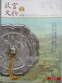 【書寶二手書T6/雜誌期刊_ZKC】故宮文物月刊_385期_院藏明解增和千家詩註再造記