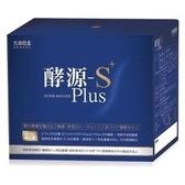 大和酵素~酵源S+Plus植物發酵濃縮&益生菌粉末2.5公克×30包/盒