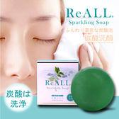 日本正品 ReALL 日本原裝碳酸洗面皂 洗臉 肥皂 濃密泡沫 深層清潔 臉部/身體