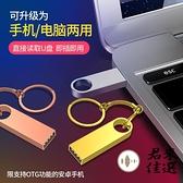 高速U盤512G隨身碟超大容量U盤金屬車載 2.0【君來佳選】
