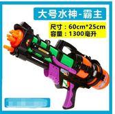 超大號氣壓水槍玩具高壓戶外抽拉式小呲水槍背包兒童成人沙灘戲水  莉卡嚴選