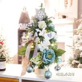 聖誕樹大小裝飾掛件套裝裝飾擺件diy聖誕節創意45cm酒吧商場布置「時尚彩虹屋」